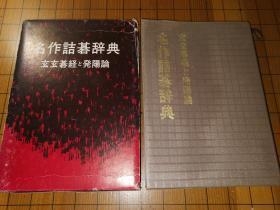 【日本原版围棋书】名作诘棋辞典  玄玄棋经和发阳论