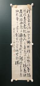 日本回流字画 软片书法   3684