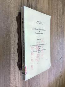 THE HISTORICAL DEVELOPMENT OF QUANTUM THEORY(量子理论的历史发展 第4卷 英文版)
