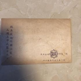抗美援朝老信封一枚:邮政明信片1枚:详情看图