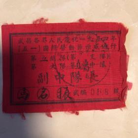 武昌各界人民庆祝1954年五一国际劳动节示威游行证