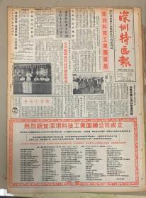 深圳特区 1985年7月31日 1*深圳科技工业园总公司成立。  2*方毅同志题词。  谷牧同志的贺信  58元