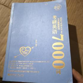 恋词考研英语全真题源报刊识记与应用大全7000词(男生版)朱伟
