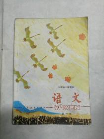 六年制小学课本 语文(第一册) 试用本(内无字迹)