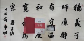 贾平凹书法、亲笔签名书一套。