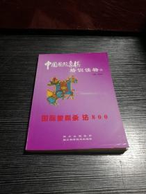 中国国际象棋 培训读物2