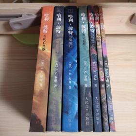 哈利波特1-7册全(正版书每本均有防伪水印!收藏佳品!)