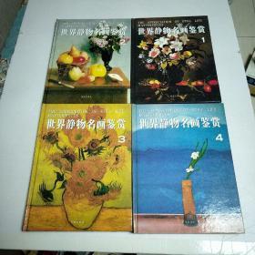 世界静物名画鉴赏 (1-4册 全四卷) 【精装、】
