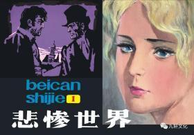80折预售黑美32开精装连环画《悲惨世界》(5册全)