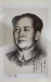 人民币毛主席创作者,。人民币同款,刘文西院长签名版主席像,签名是手写,章是盖上的,。,,