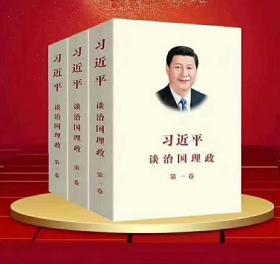 习近平谈治国理政·第一卷+第二卷+第三卷