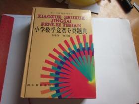 小学数学竞赛分类题典