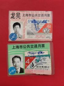 1995年上海市公共汽车月票(龙吴专线)等2枚合售