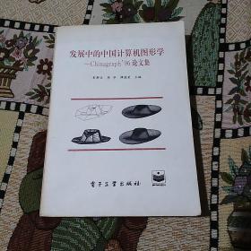 发展中的中国计算机图形学-Chingraph'96论文集(首届中国计算机图形学学术会议)
