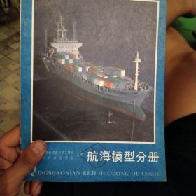 航海模型分册