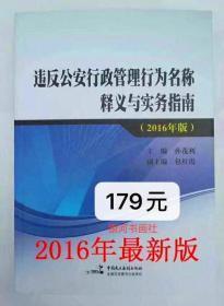 违反公安行政管理行为名称释义与实务指南(2016年版)
