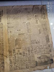 民国27年至28年抗战报纸 2张合售,分别为(现象报)(扫荡晚报)[2开]