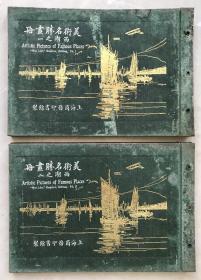 民国 西湖美术名胜老画册 !