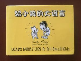 骗小孩的大谎言
