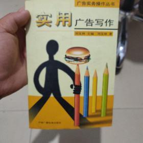实用广告写作——实务操作丛书