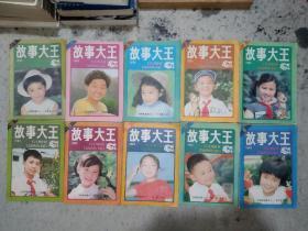 故事大王(43册合售)