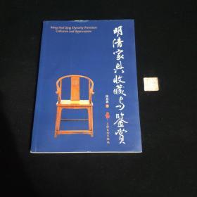 明清家具收藏与鉴赏(签名本)