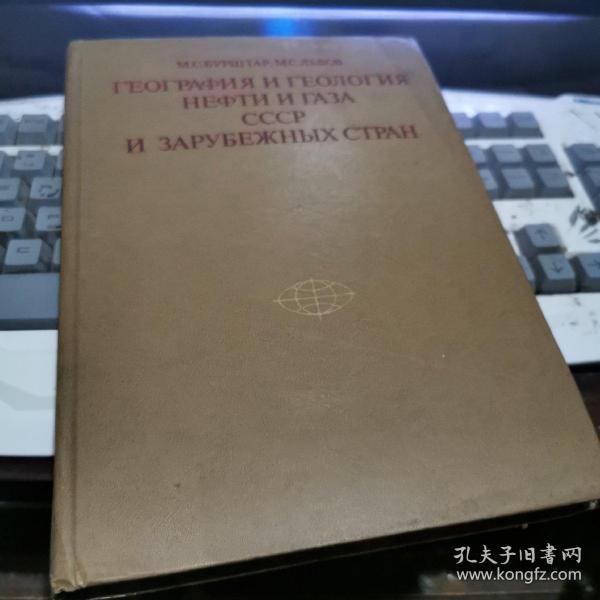 苏联和外国油气地理学 俄文版