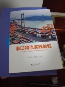 港口物流实践教程.