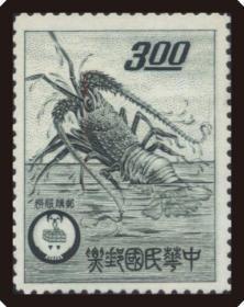 专21 邮购服务邮票-龙虾 专特邮票 1全
