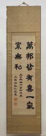 日本回流字画 原装旧裱  608号    印刷