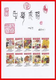 中华成语火花册页贴片贴标长沙40×1