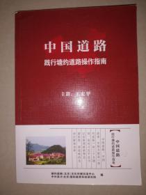 中国道路:践行塘约道路操作指南