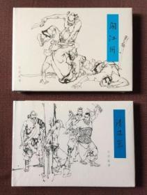 水浒故事---(清风寨)(闹江州)32开精装本,两本崭新原装未开封!