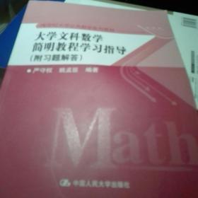 大学文科数学简明教程学习指导
