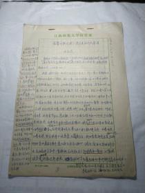 江西著名历史学家方志远手稿《金庸的新武侠小说及其历史观杂谈》等11份合售