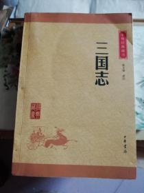 三国志 中华书局