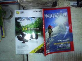 中国国家地理  2017  1'''