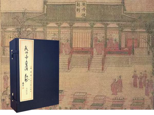 苏童签名《我的帝王生涯 红粉》(线装本),随书附赠藏书票