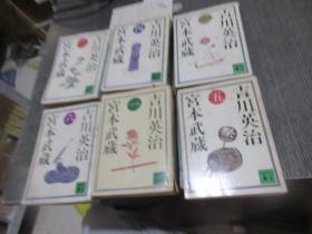 宫本武藏1-6  库2