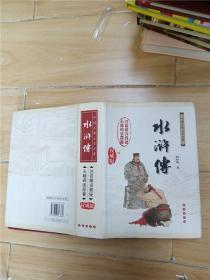 水浒传 权威版 长春出版社【精装】