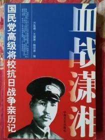 国民党高级将校抗日战争亲历记:血战潇湘