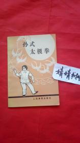 孙式太极拳 修订本(正版.形意拳.八卦掌.内家拳类精典书籍)