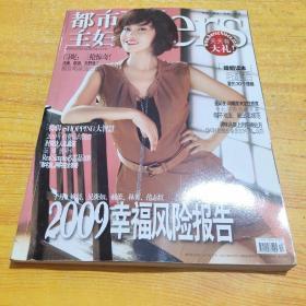Hers都市主妇 2009年12月号 【全彩图版】(封面人物闫妮)