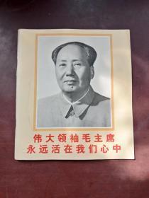 文革 伟大领袖毛主席永远活在我们心中