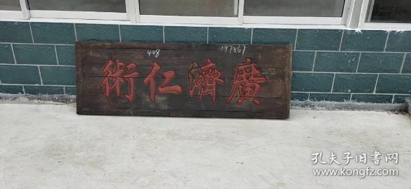 广济仁术医扁一个,寓意很好《广济仁术》医匾,具有收藏价值,品相及尺寸如图。长197cm,宽67cm。