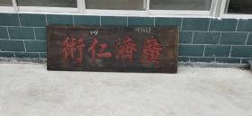廣濟仁術醫扁一個,寓意很好《廣濟仁術》醫匾,具有收藏價值,品相及尺寸如圖。長197cm,寬67cm。