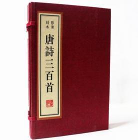 唐诗三百首(影清刻本 雕版红印本 16开线装 全一函二册)
