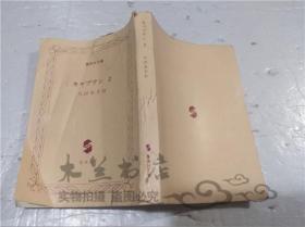 原版日本日文书 キヤプテン2  ちばあきお 株式会社集英社 1995年10月 64开平装