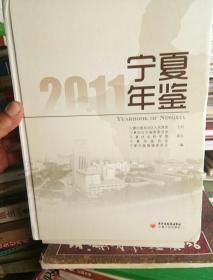 宁夏年鉴2011