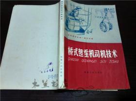 桥式起重机司机技术 沈阳重型机器厂教育科编 机械工业出版社 1977年一版 大32开平装